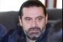 لماذا يصر الحريري على «حكومة الإختصاصيين»؟