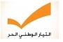 التيار الوطني الحر لأحمد الحريري: ليس الوقت للتحريض السياسي الطائفي