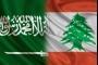 الموقف السعودي بشأن لبنان: 'دلالات واضحة ورسالة غير مباشرة'