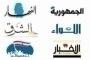 افتتاحيات الصحف اللبنانية الصادرة اليوم الأثنين 16 كانون الأول 2019