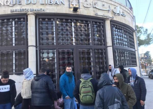 اعتصام أمام مصرف لبنان في بعلبك