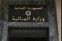 محتجون يقفلون مدخل مبنى الواردات في وزارة المالية
