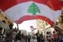 كارثة اقتصادية واجتماعية تنتظر اللبنانيين.. من يستطيع وقفها؟