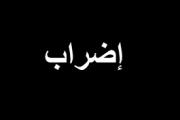 تعلن نقابة المعلمين في لبنان دعمها وتضامنها مع الاضراب التحذيري