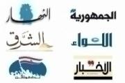 افتتاحيات الصحف اللبنانية الصادرة اليوم الجمعة  24 كانون الثاني 2020