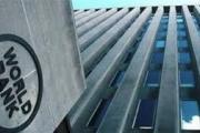 البنك الدولي: هذه شروطي