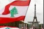 إستقرار لبنان وخروجه من أزمته 'أولوية قصوى' لفرنسا... إليكم التفاصيل!