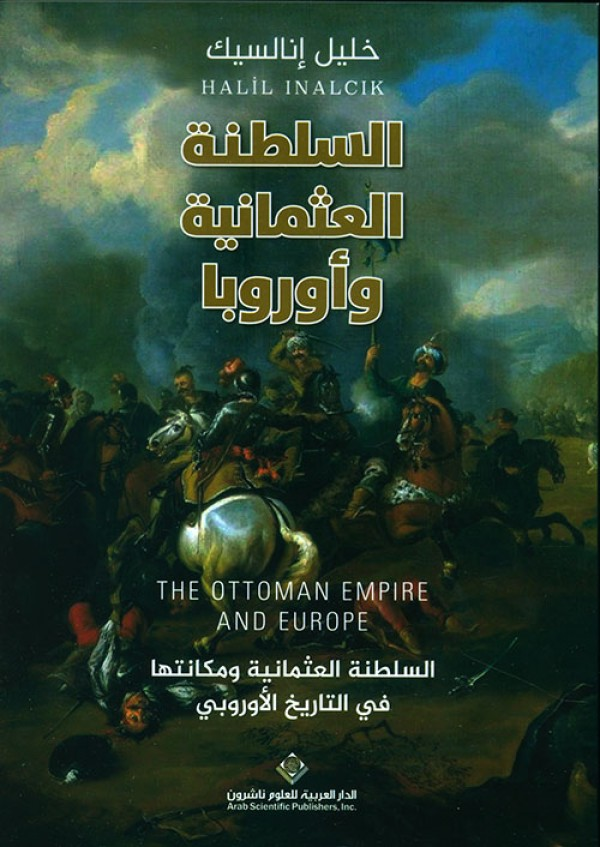 «السلطنة العثمانية وأوروبا» السلطنة العثمانية ومكانتها في التاريخ الأوروبي