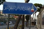 «المجلس الشيعي»: «الموظفون» (ليسوا) أولى بالمعروف!