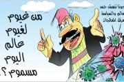 كاريكاتور