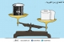 النفط بزمن الكورونا