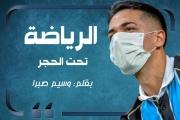 تضحية اللاعبين اللبنانيين واجبة مراعاة للظروف الآنية القاهرة؟!