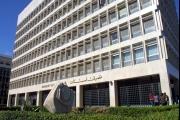إقالة حاكم مصرف لبنان