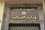 تعميم من وزارة المال بشأن آلية إنفاق الهبات النقدية...