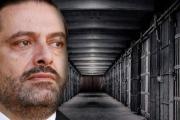 سلاح السعودية الاكثر فتكاً ضد سعد الحريري