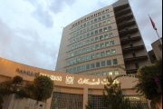 إليكم أسماء 'أبرز المرشحين' لنواب حاكم مصرف لبنان!