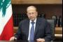 عون: لبنان يتمسك بقوات 'اليونيفيل'