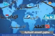 عناوين الصحف اللبنانية ليوم الجمعة 12 جزيران 2020