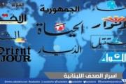 أسرار الصحف اللبنانية ليوم الجمعة 12 جزيران 2020