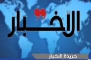 الأخبار: رياض سلامة Game Over حكومة دياب تحت الضغط الاقتصاديّ والشعبيّ