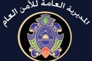 الأمن العام يعلن مواعيد فتح الحدود مع سوريا