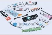 الصحف اللبنانية ليوم السبت 11 تموز 2020