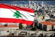 'رسالة' المجتمع الدولي للبنان: ولّى زمن 'الخصوصيّة'؟!
