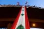إنقاذ لبنان!