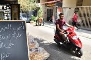 مناخ دولي مستجد: 'ممنوع إنهيار لبنان'