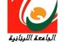 طلاب «اللبنانية» نحو مقاطعة الامتحانات