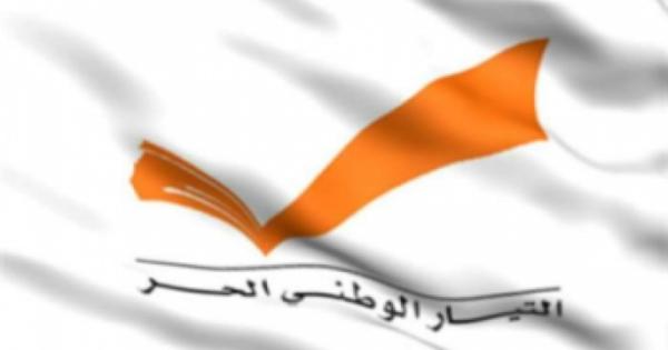التيار «الحرّ» ينتقد حليفه «القوي» مجددا: «حزب الله» لديه أولويات وأجندة أخرى لا تشبهنا!