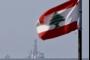 مشروع فرنسي لاستثمار مهم في أحد 'البلوكات' النفطية اللبنانية
