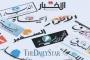 عناوين الصحف اللبنانية الصادرة اليوم الخميس 06-08-2020