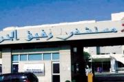 مستشفى رفيق الحريري: 81 اصابة
