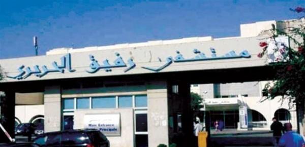 مستشفى رفيق الحريري: 81 اصابة 'كورونا' و26 حالة حرجة