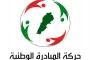 حركة المبادرة الوطنية - تحمّل ثنائي حزب الله وحركة أمل مسؤولية تأخير تشكيل الحكومة