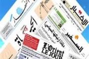 الصحف اللبنانية ليوم الثلاثاء 29-09-2020
