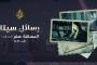 تصريحات سابقة للشيخ صباح تتصدر التفاعلات بعد كشف وثائقي عن مخطط لغزو قطر