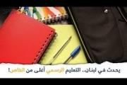 يحدث في لبنان.. التعليم الرسمي أغلى من الخاص! (فيديو)