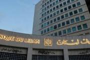 دراسة لتوفيق كسبار: الدولة أقرضت مصرف لبنان... لا العكس!