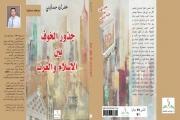 قراءة تاريخية هادئة في 'جذور الخوف بين الإسلام والغرب'
