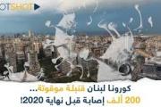 كورونا لبنان قنبلة موقوتة... 200 ألف إصابة قبل انتهاء 2020! (فيديو)