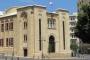 الأمانة العامة للبرلمان: مجلس النواب ليس دويلة