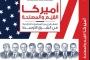'أميركا القيم والمصلحة'... في نظرة ديبلوماسية لبنانية