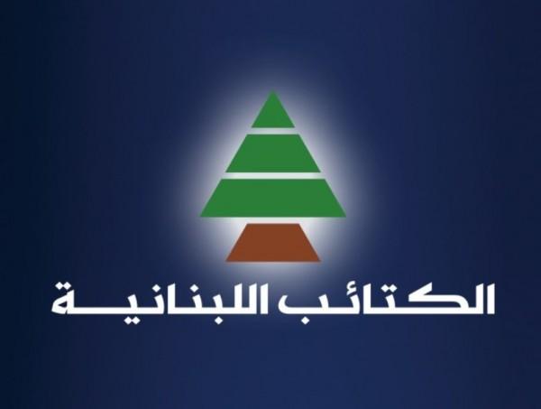 «الكتائب»: جبهة المعارضة التي نريدها هي مع قوى التغيير