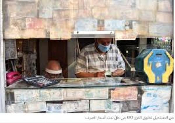 المالية 'تهرب' إلى السوق السوداء وتشرّعها... بعيداً من مصرف لبنان