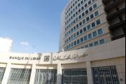 إجتماع مهمّ في مصرف لبنان!