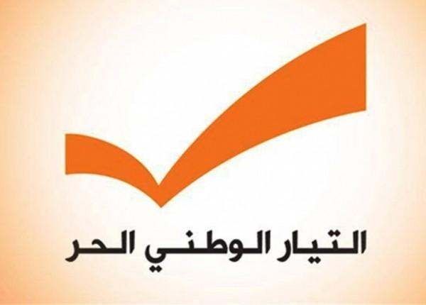 التيار الوطني الحر: نحمّل الحريري مسؤولية تعميق الأزمة