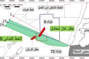 ترسيم الحدود البحريّة بين لبنان و«إسرائيل»... مفاعيل الخطّ اللبناني 29