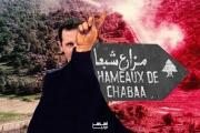 خريطة فك الارتباط السوري – الإسرائيلي: شبعا سورية